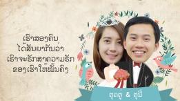 การ์ตูนงานแต่ง, wedding cartoon animation, cartoon anumation, การ์ตูนแต่งงาน, marry me, pretsentation wedding