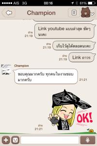 คำขอบคุณจากลูกค้าที่ใช้บริการกับทาง kookkaicartoon