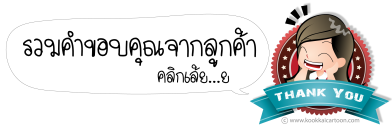 รวมคำขอบคุณจากลูกค้า-ที่ใช้บริการจาก-Kookkaicartoon