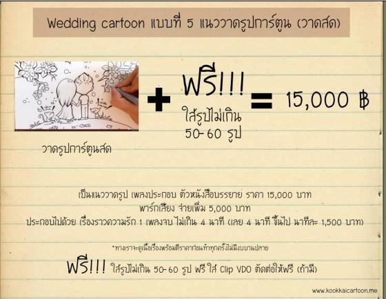 โปรโมชั่น-การ์ตูนงานแต่ง-5.jpg