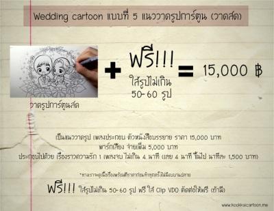 โปรโมชั่น-การ์ตูนงานแต่ง-5