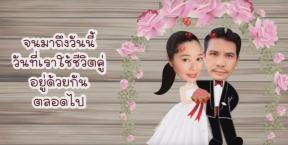 การ์ตูนงานแต่ง แนน ♥ แทน 12 กันยายน 2558 (แนวตัดหน้าคู่บ่าวสาวมาใส่)