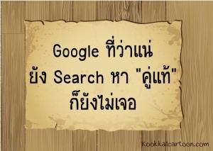 6Google-ที่ว่าแน่-ยัง-Search-หา-คู่แท้-ก็ยังไม่เจอ