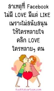 7สาเหตุที่-Facebook-ไม่มี-LOVE-มีแต่-LIKE-เพราะไม่สนับสนุนให้ใครหลายใจ-คลิก-LOVE-ใครหลายๆคน