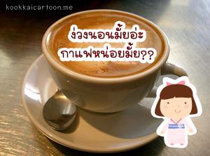 กาแฟหน่อยมั้ย....
