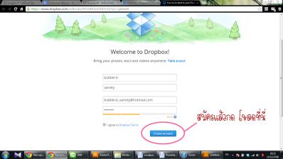 dorpbox web ฝากไฟล์