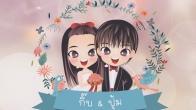 เรื่องราวความรัก ปุ้ม ♥ กิ๊บ กุมภาพันธ์ 2560 (ใช้ตัวการ์ตูนป็นตัวแทนคู่บ่าวสาว)
